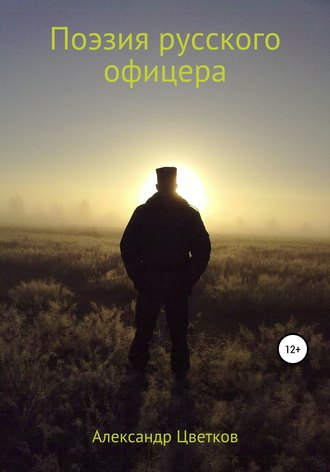 Александр Цветков, Поэзия русского офицера
