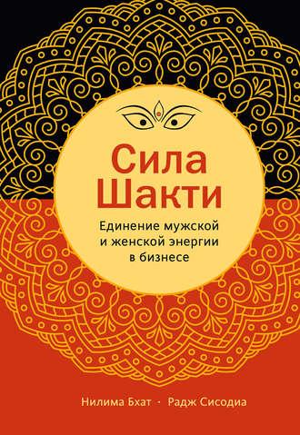 Нилима Бхат, Радж Сисодиа, Сила Шакти