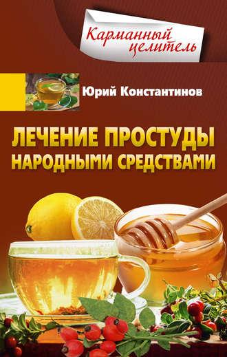 Юрий Константинов, Лечение простуды народными средствами