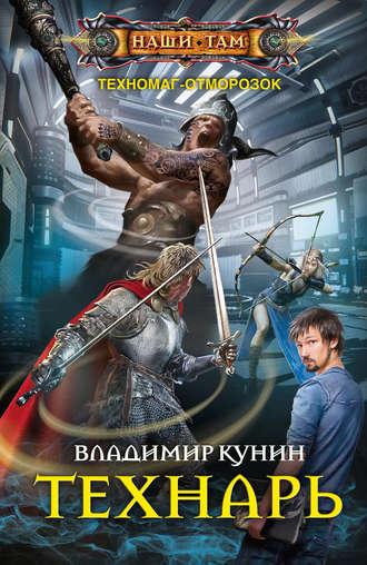 Владимир Кунин, Технарь