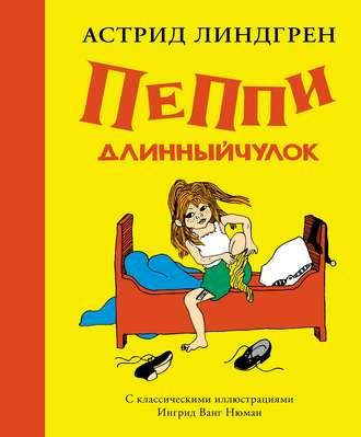 Астрид Линдгрен, Пеппи Длинныйчулок