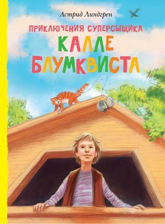 Астрид Линдгрен, Приключения суперсыщика Калле Блумквиста