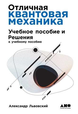 Александр Львовский, Отличная квантовая механика