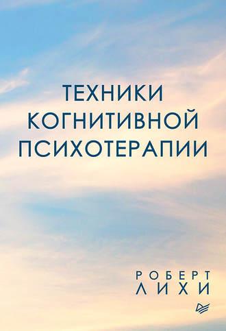 Роберт Лихи, Техники когнитивной психотерапии