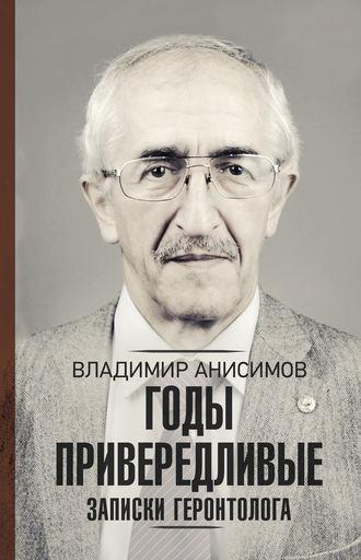 Владимир Анисимов, Годы привередливые. Записки геронтолога