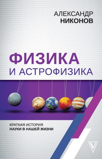 Александр Никонов, Физика и астрофизика: краткая история науки в нашей жизни
