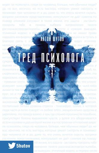 Антон Шутов, Тред психолога