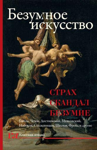 Ефим Курганов, Нора Букс, Безумное искусство. Страх, скандал, безумие