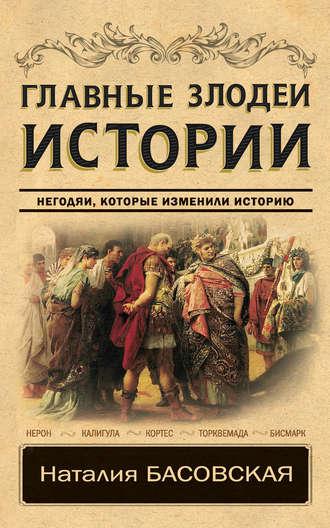 Наталия Басовская, Главные злодеи истории. Негодяи, которые изменили историю