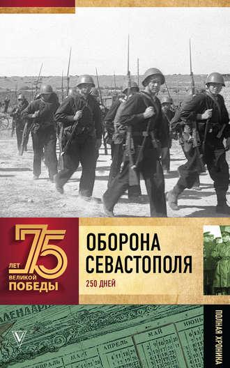 Андрей Сульдин, Оборона Севаcтополя. Полная хроника. 250 дней и ночей