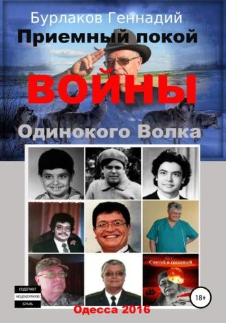 Геннадий Бурлаков, Приемный покой ВОЙНЫ Одинокого Волка