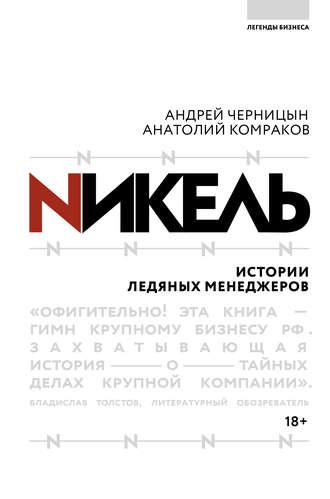 Анатолий Комраков, Андрей Черницын, Никель. Истории ледяных менеджеров