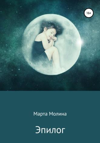Марта Молина, Эпилог