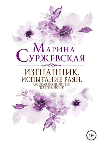 Марина Суржевская, Изгнанник. Испытания раян