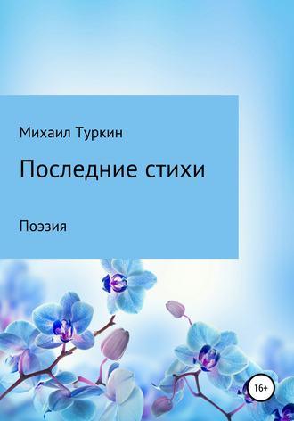 Михаил Туркин, Последние стихи