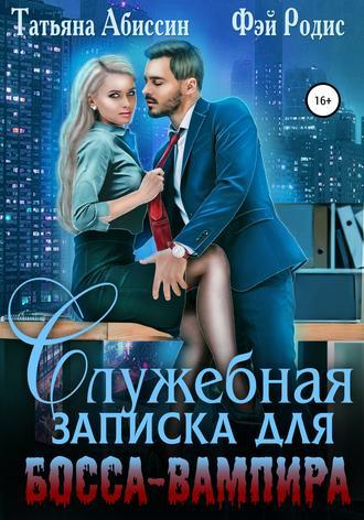 Татьяна Абиссин, Фэй Родис, Служебная записка для босса-вампира