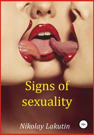 Nikolay Lakutin, Signs of sexuality