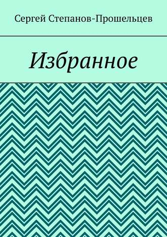 Сергей Степанов-Прошельцев, Избранное