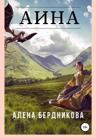 Алена Бердникова, Аина