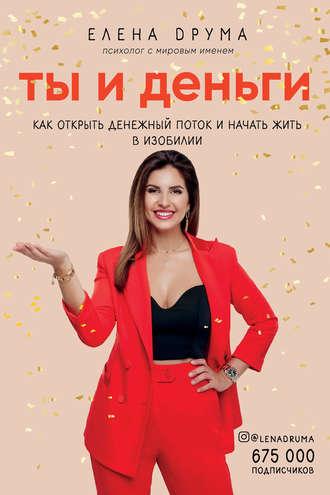 Елена Друма, Ты и деньги