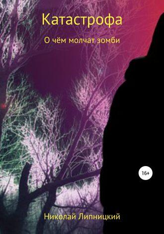 Николай Липницкий, О чём молчат зомби