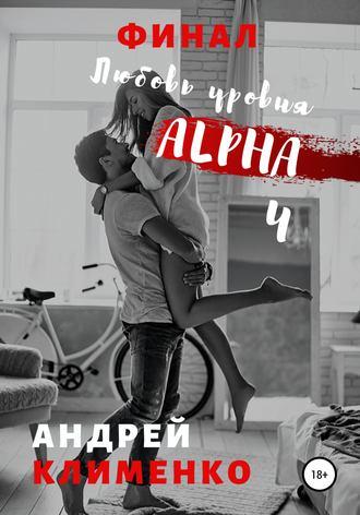 Андрей Клименко, Любовь уровня ALPHA 4: Финал