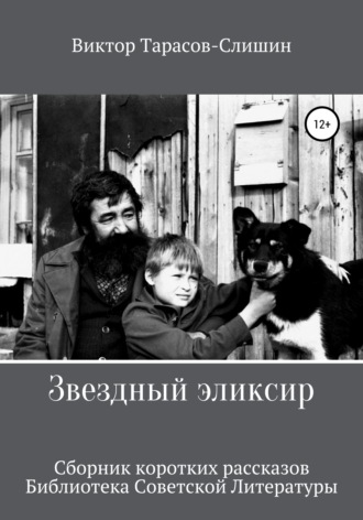 Виктор Тарасов, Звездный Эликсир. Как Было
