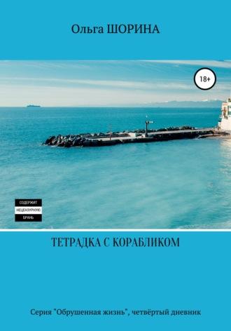 Ольга Шорина, Тетрадка с корабликом
