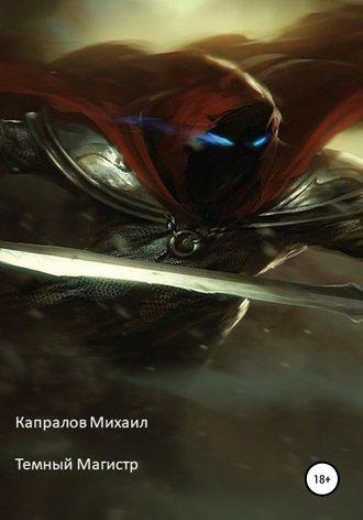 Михаил Капралов, Темный Магистр