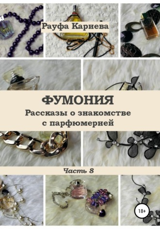 Рауфа Кариева, Фумония 8