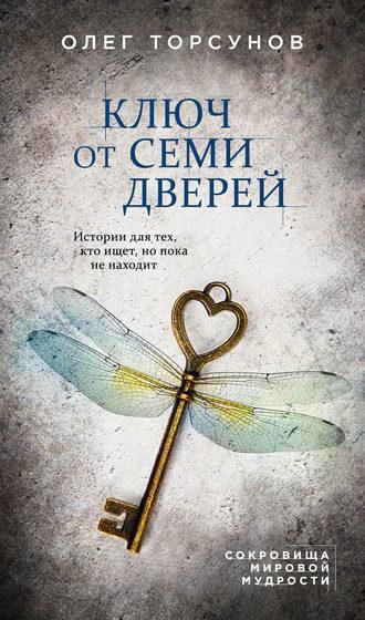 Олег Торсунов, Ключ от семи дверей