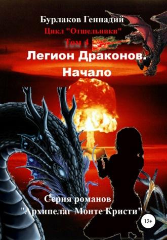 Геннадий Бурлаков, Легион Драконов. Начало. Цикл Отшельники. Том 4