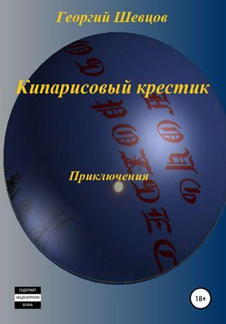 Георгий Шевцов, Кипарисовый крестик