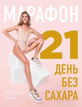 Урсула Ким, Марафон: 21 день без сахара
