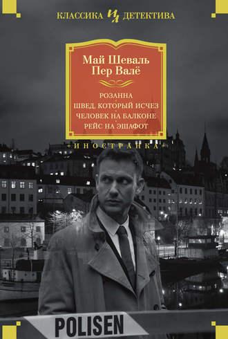 Пер Валё, Май Шёвалль, Розанна. Швед, который исчез. Человек на балконе. Рейс на эшафот