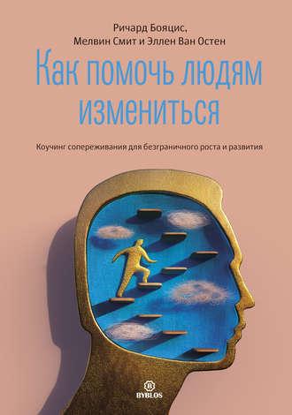 Ричард Бояцис, Мелвин Смит, Как помочь людям измениться