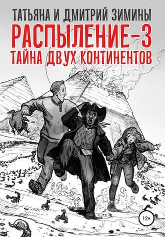 Татьяна и Дмитрий Зимины, Распыление 3. Тайна двух континентов