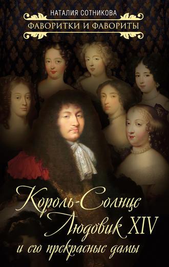 Наталия Сотникова, Король-Солнце Людовик XIV и его прекрасные дамы