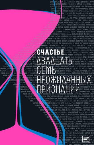 Коллектив авторов, Ирина Головинская, Счастье. Двадцать семь неожиданных признаний