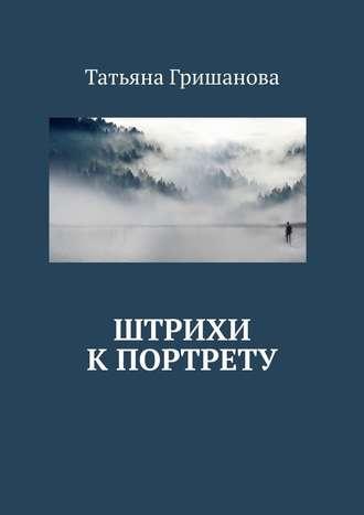 Татьяна Гришанова, Штрихи кпортрету