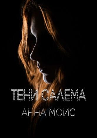 Анна Моис, Тени Салема
