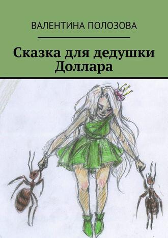Валентина Полозова, Сказка для дедушки Доллара