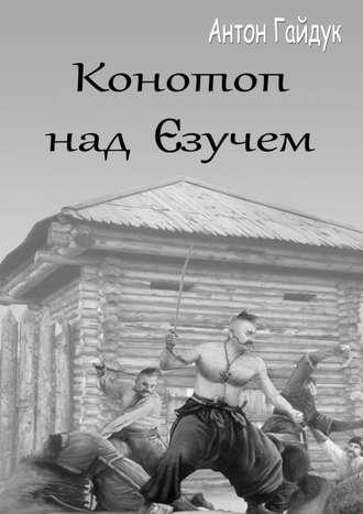Антон Гайдук, Конотоп над Єзучем