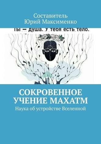 Юрий Максименко, Сокровенное учение Махатм. Наука обустройстве Вселенной