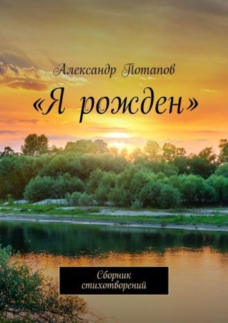 Александр Потапов, «100». Сборник стихотворений