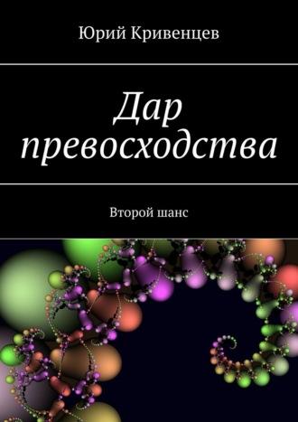 Юрий Кривенцев, Дар превосходства. Второйшанс