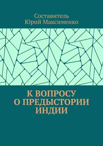 Юрий Максименко, Квопросу опредыстории Индии
