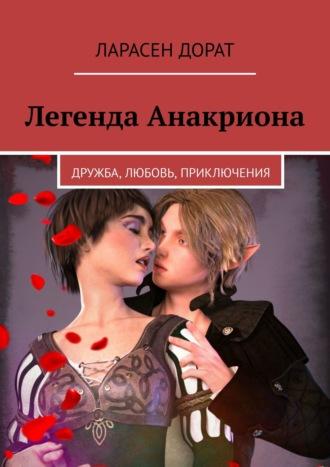 Ларасен Дорат, Легенда Анакриона. Фэнтезийно-сатирическая миниатюра