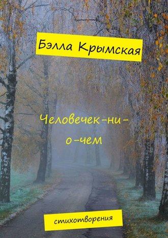 Бэлла Крымская, Человечек-ни-о-чем