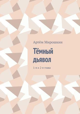 Артём Мирошкин, Тёмный дьявол. 1-яи2-яглава